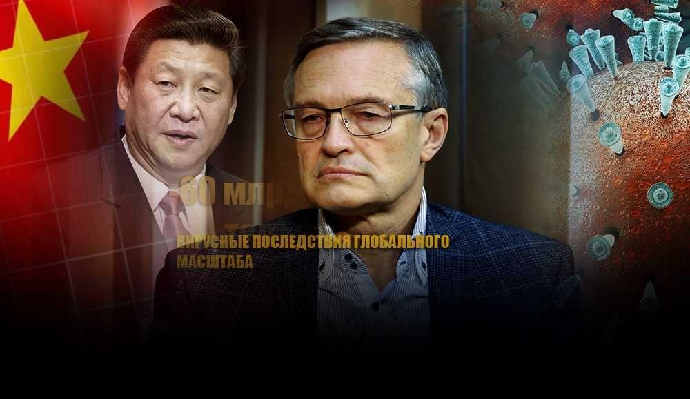 Эксперт рассказал к чему ведёт мировую экономику новый китайский вирус