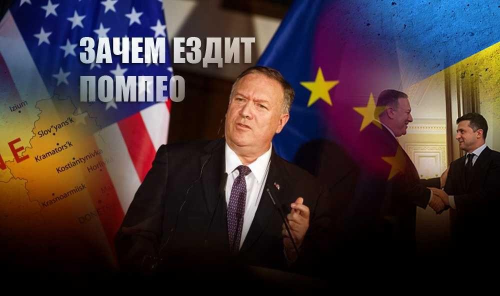 Помпео сам правдиво рассказал зачем он в Украине и затем поедет в другие страны региона