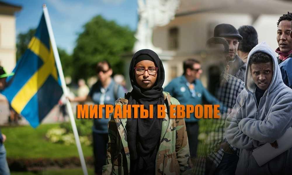 СМИ рассказывают о шокирующем росте преступности в Швеции с появлением мигрантов