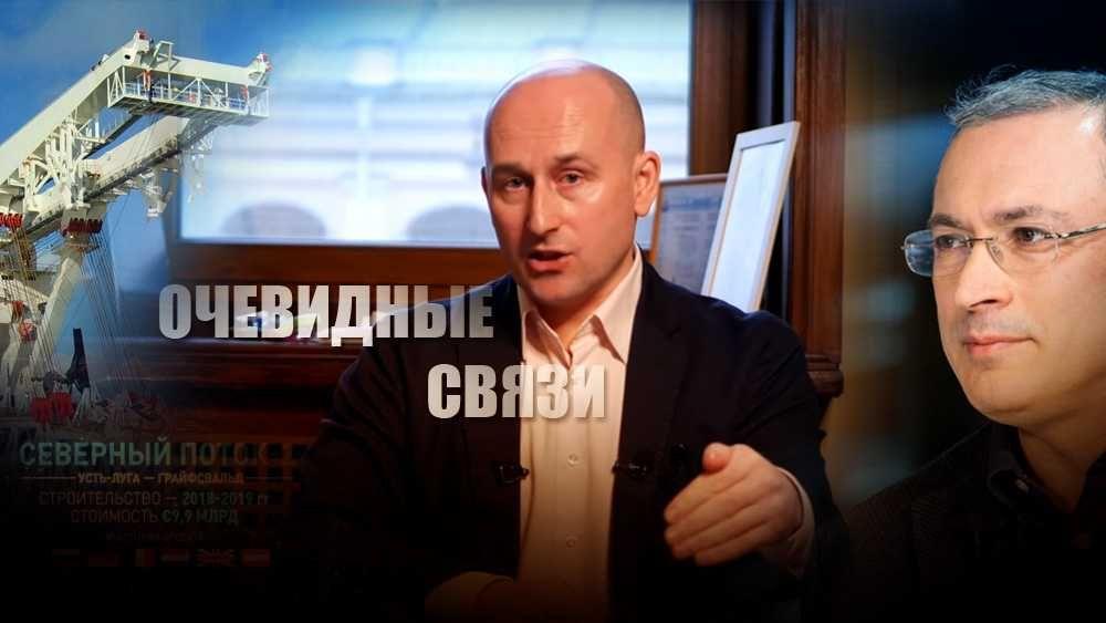 """Стариков объяснил как дело Ходорковского связано с остановкой строительства """"Северного потока-2"""""""