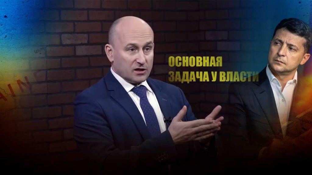 Стариков рассказал о единственной цели для которой Зеленского сделали президентом