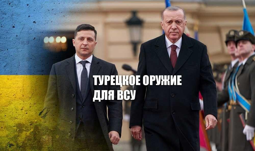 Турция будет продавать военную технику для ВСУ