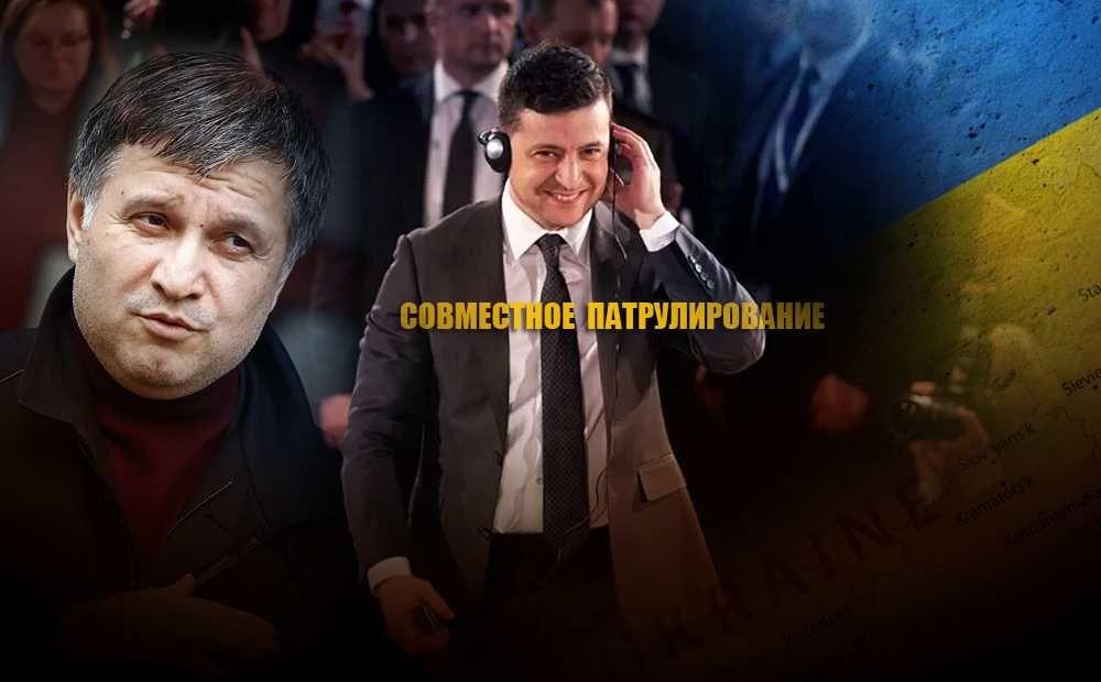 Украинский политолог рассказал зачем Киев заговорил о совместном патрулировании на Донбассе