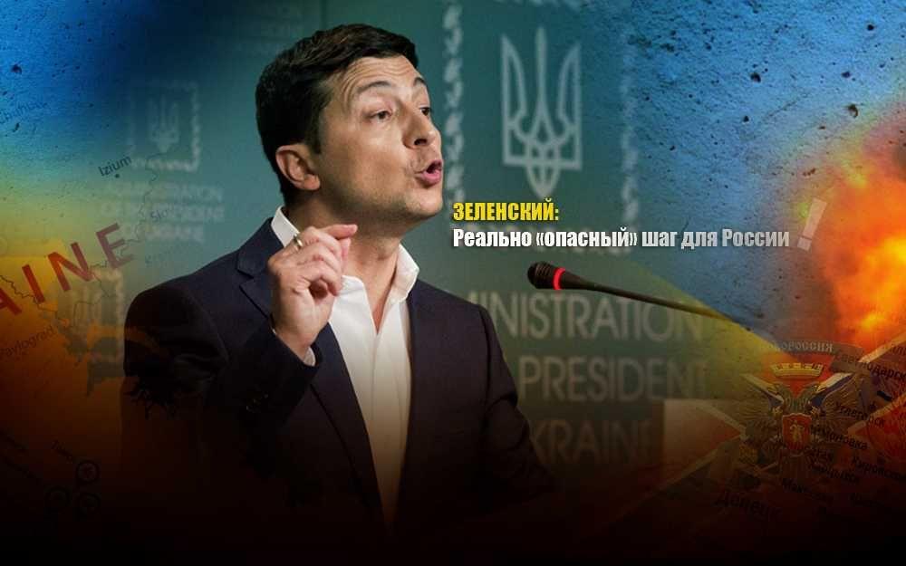 Зеленский рассказал в каком случае Россия может распасться