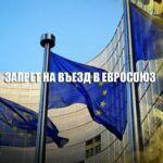 Еврокомиссияпредлагает ввести ограничение поездки иностранцев в страны ЕС