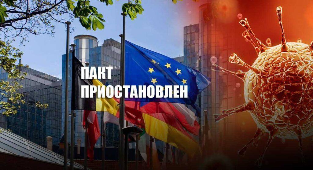 Евросоюз впервые приостановил действие Пакта стабильности и роста