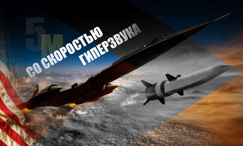 Гиперзвуковое оружие России и неочевидная польза от его появления