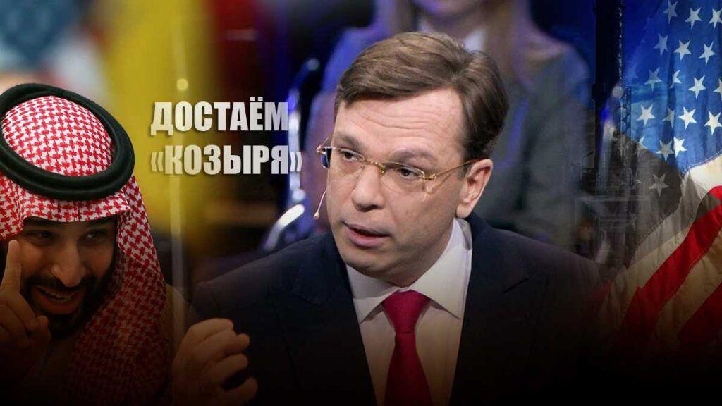 Кричевский рассказал о козырях РФ против давления нефтяных оппонентов
