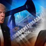 Перспективы для РФ от ситуации на нефтяном рынке