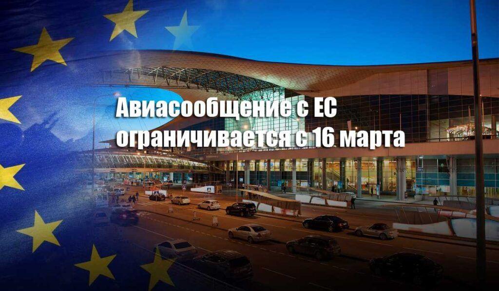 Россия с 16 марта вводит временные ограничения на авиасообщение с Евросоюзом