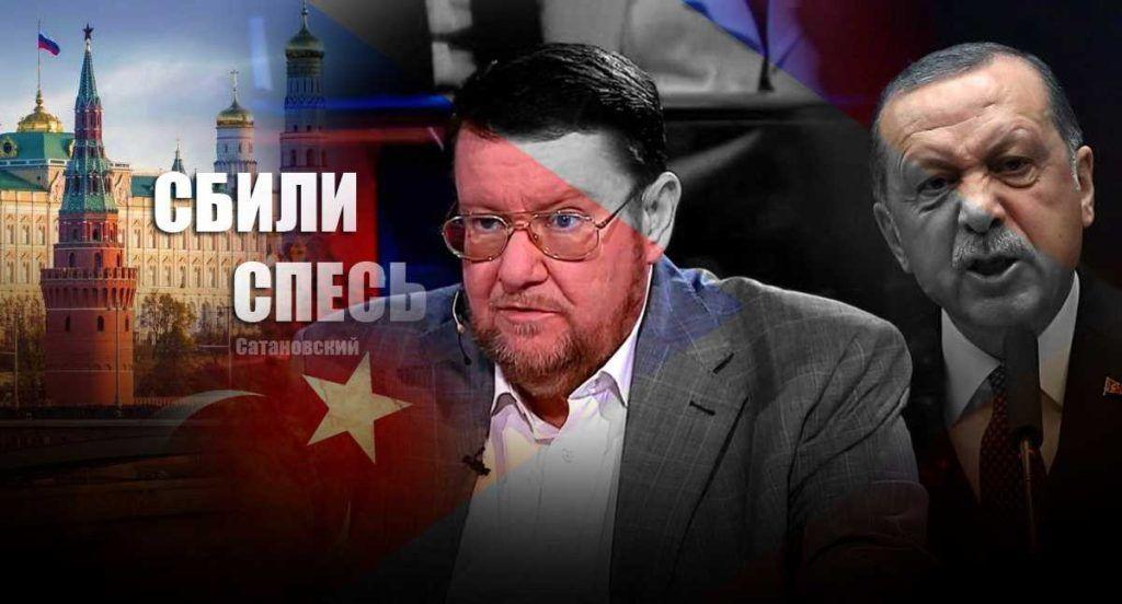 Сатановский пояснил почему Эрдоган подчинился и приехал в Москву на переговоры