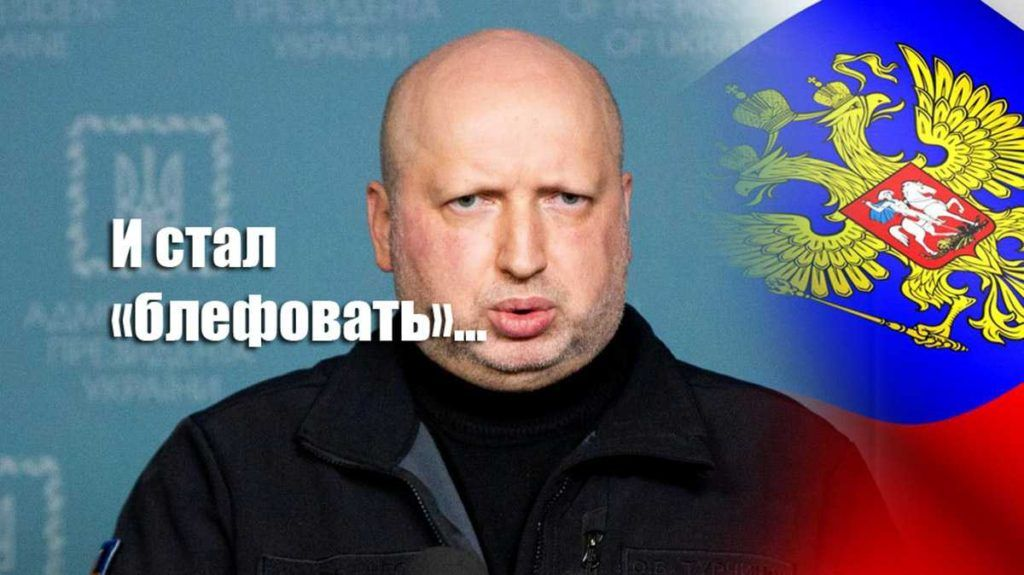 Турчинов рассказал как звонил Владимиру Путину в 2014 году