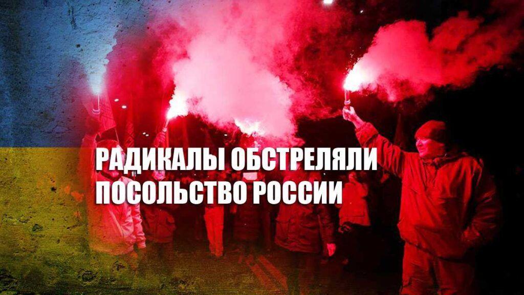 Украинские радикалы обстреляли фейерверками российское посольство в Киеве