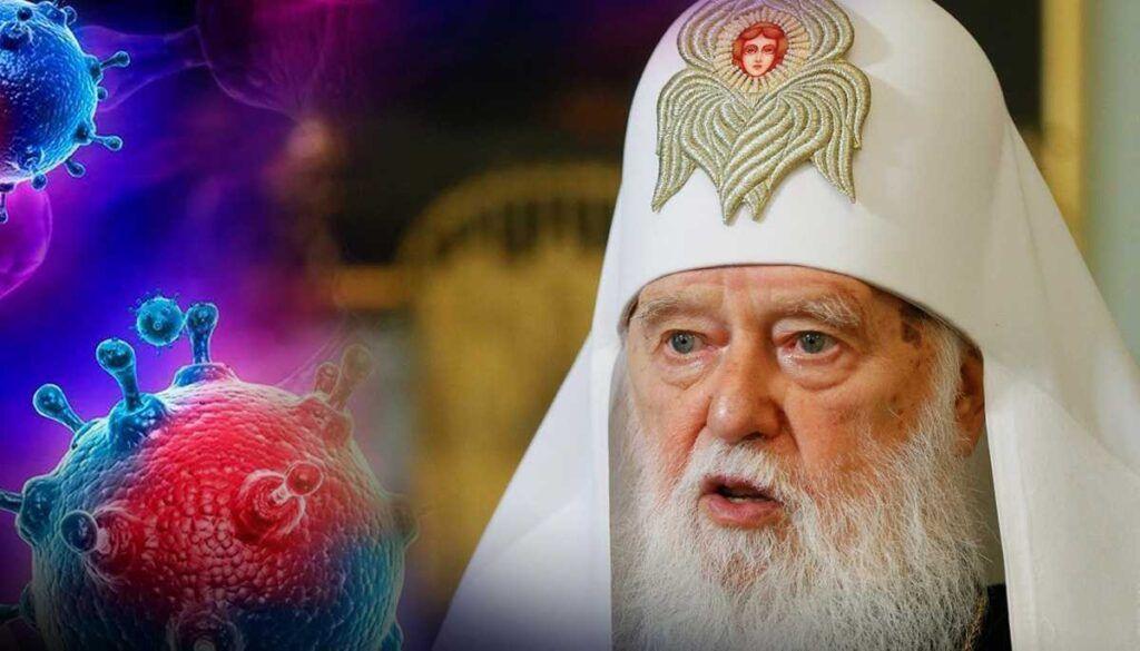 Украинский патриарх и раскольник Филарет заявил, что «однополые браки - это причина коронавируса»