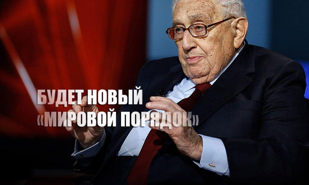Киссинджер призвал начать работу над созданием «поствирусного» мирового порядка