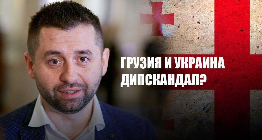 На Украине пригрозили Грузии большими дипломатическими проблемами