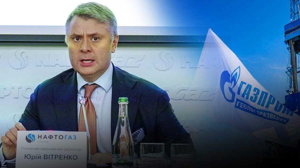В Нафтогазе заявили о намерении предъявить новые претензии к Газпрому