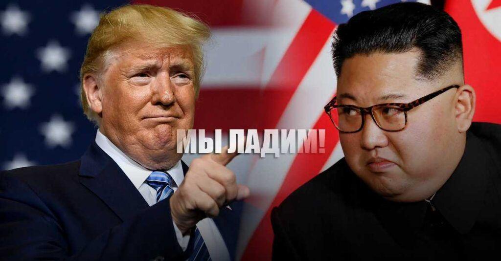 Трамп рассказал, в каком случае США и КНДР вели бы войну