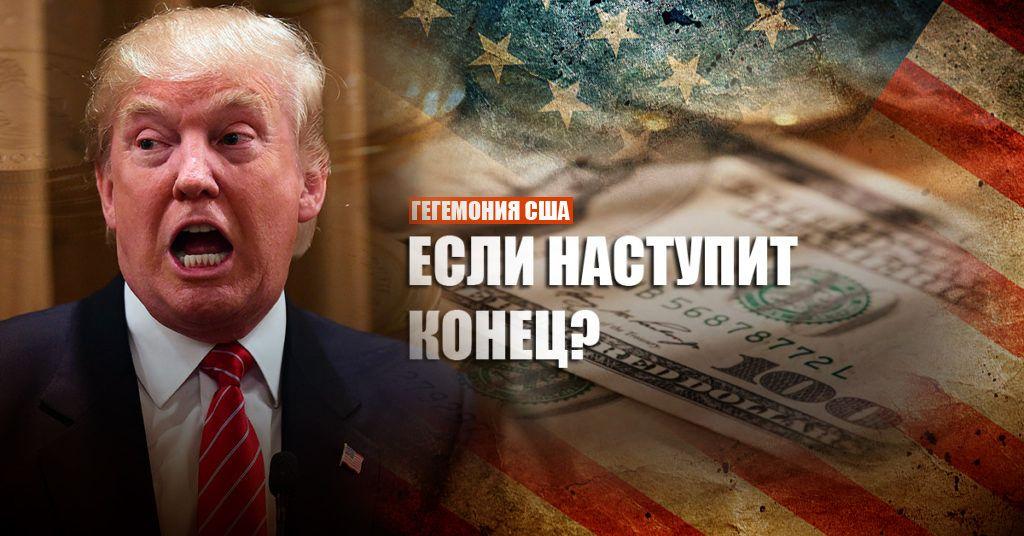 Финансист пояснил, какой резервной валютой можно заменить доллар