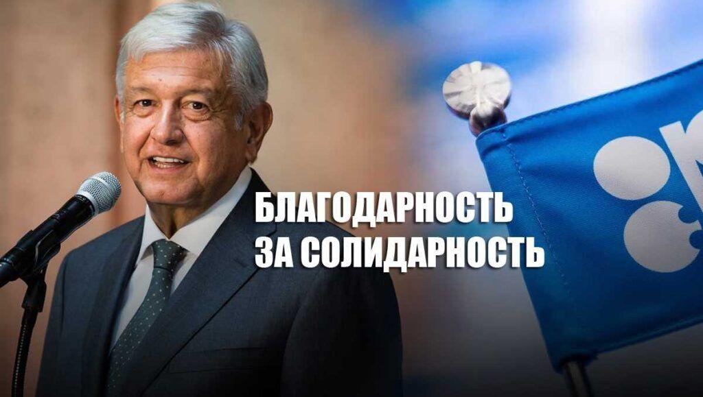 Глава Мексики пообещал похвалить Россию, КНР и США за солидарность на нефтяных переговорах