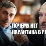 Комаровский пояснил, почему Лукашенко не вводит карантин