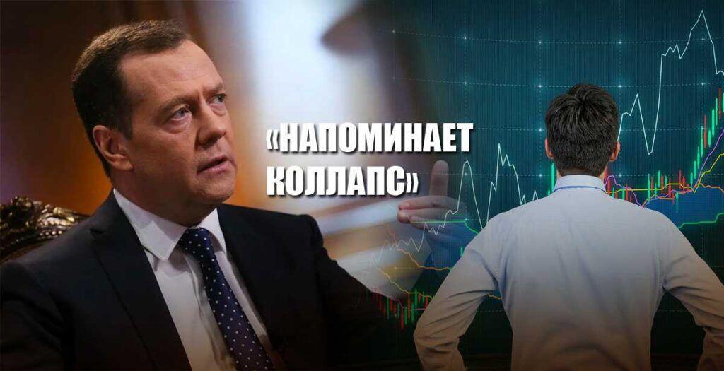 Медведев заявил, что лишь «господь Бог знает, какой ценой будет решена ситуация с пандемией»