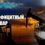 Возможен ли дефицит нефти в ближайшей перспективе из-за ситуации на рынке
