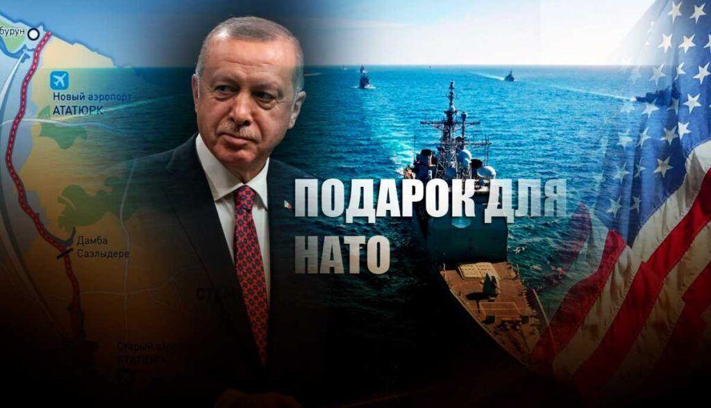 Новый проект Эрдогана угрожает развязать руки НАТО в Чёрном море
