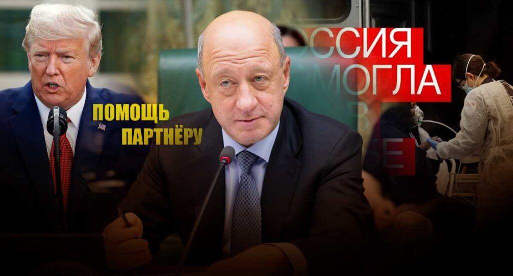 Сенатор Бабаков пояснил причины, по которым РФ активно помогает США в борьбе с коронавирусом