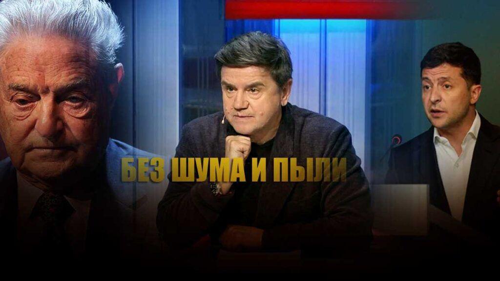 """Карасёв рассказал как Сорос заберёт часть Украины """"без единого выстрела"""""""