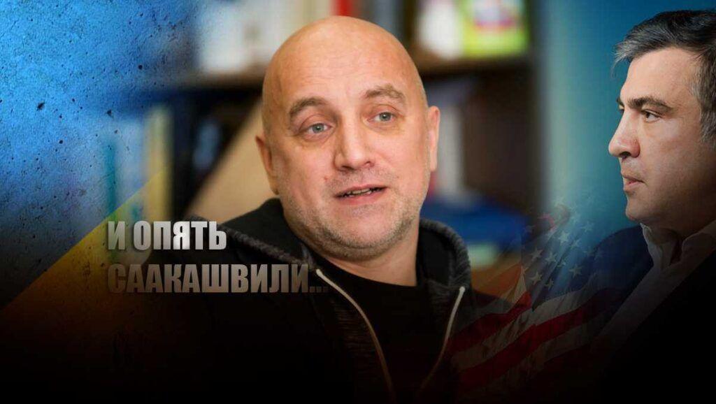 """Писатель Прилепин объяснил, зачем США опять """"сунули"""" Украине Саакашвили"""