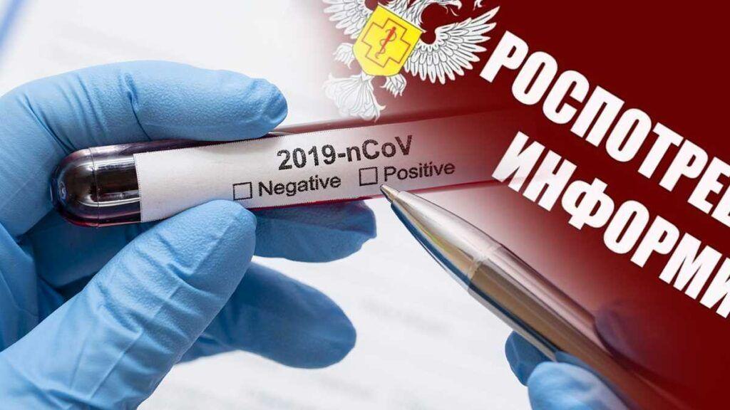 Роспотребнадзор рассказал о начале бесконтактного тестирования на коронавирус