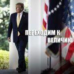 """Трамп рассказал, когда США перейдут к """"величию"""""""