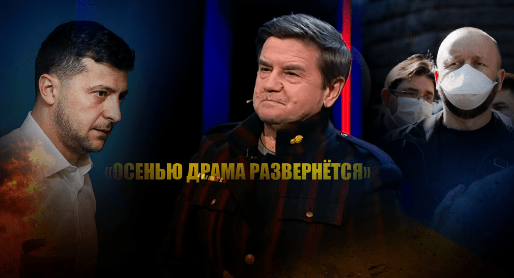 Политолог пояснил, почему основная драма для Зеленского развернется осенью
