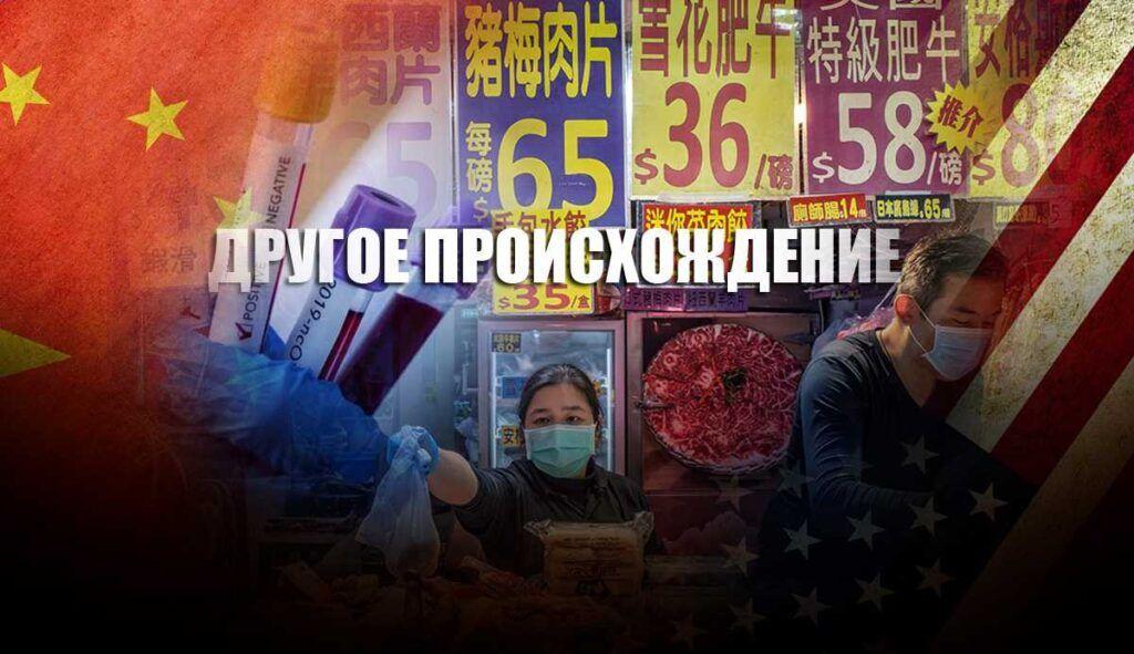 Китайские власти сделали странное заявление об источнике коронавируса