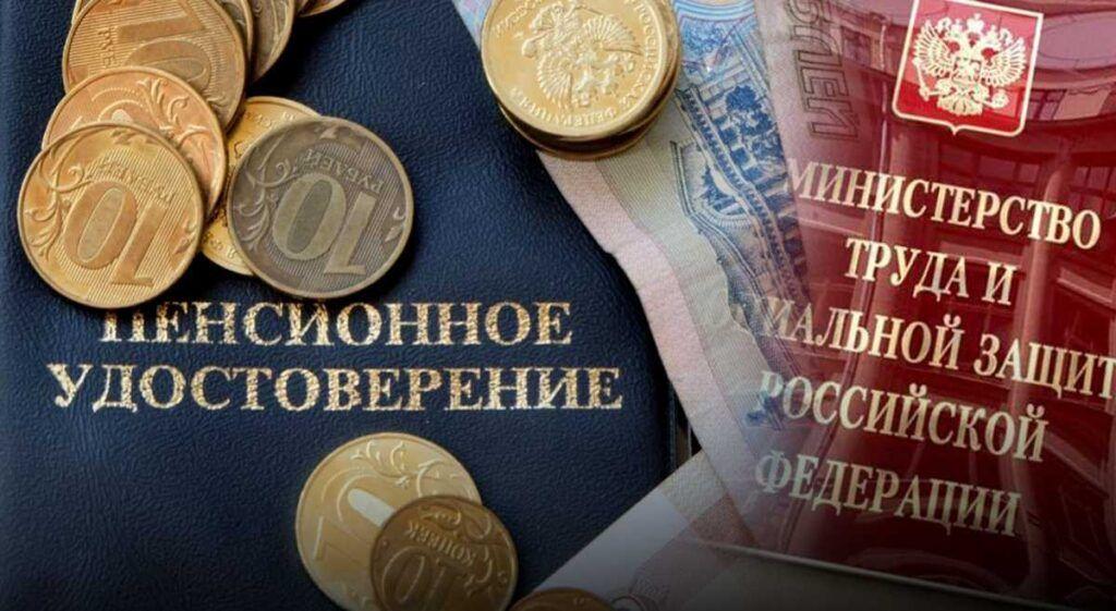 Минтруд планирует уменьшить размер ежемесячной накопительной пенсии