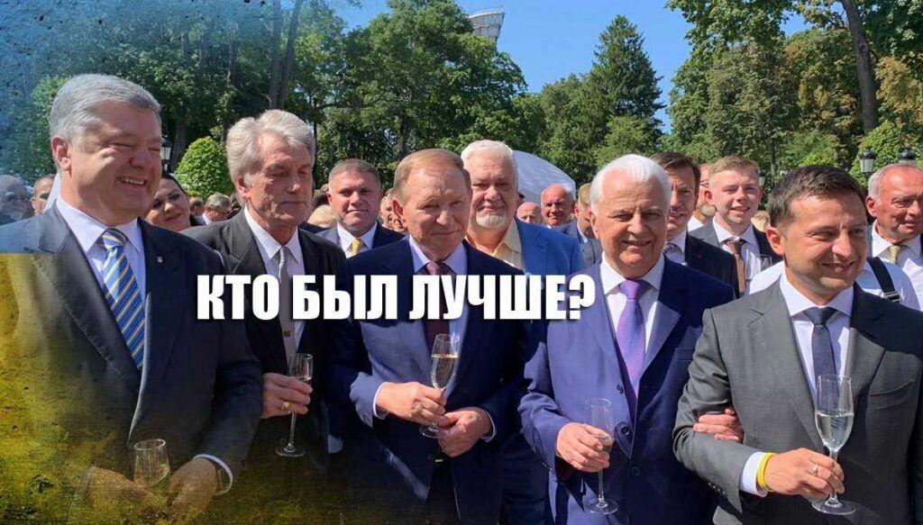 На Украине назвали лучшего главу Незалежной
