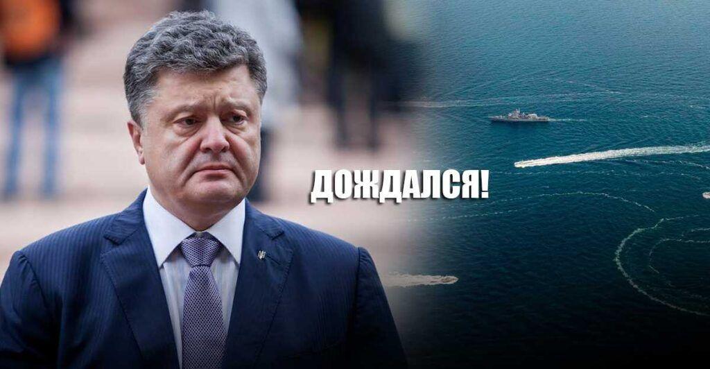 На Украине подтвердили вину бывшего президента в организации керченской провокации