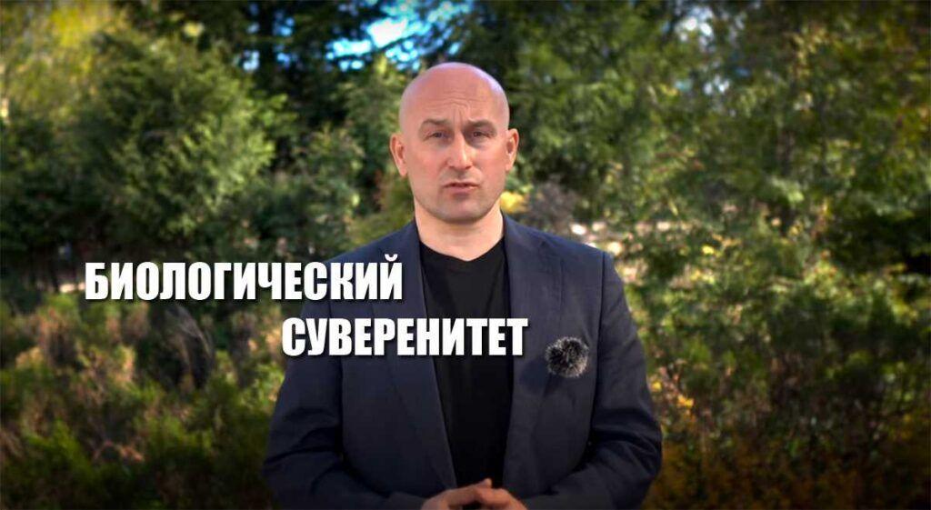 Николай Стариков пояснил, что значит биологический суверенитет