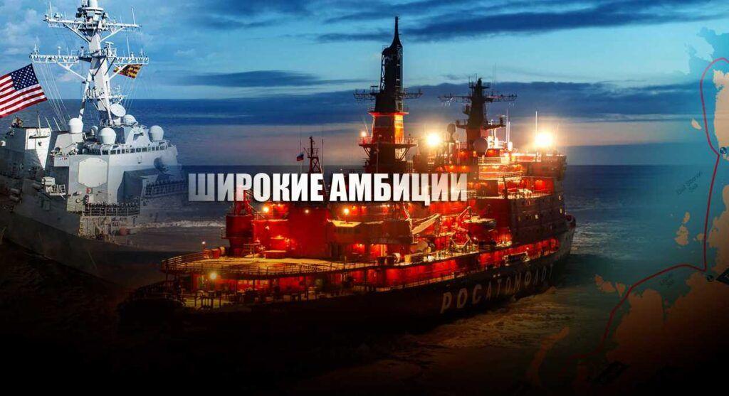 СМИ пояснили, почему США готовятся к овладению северным морским путем