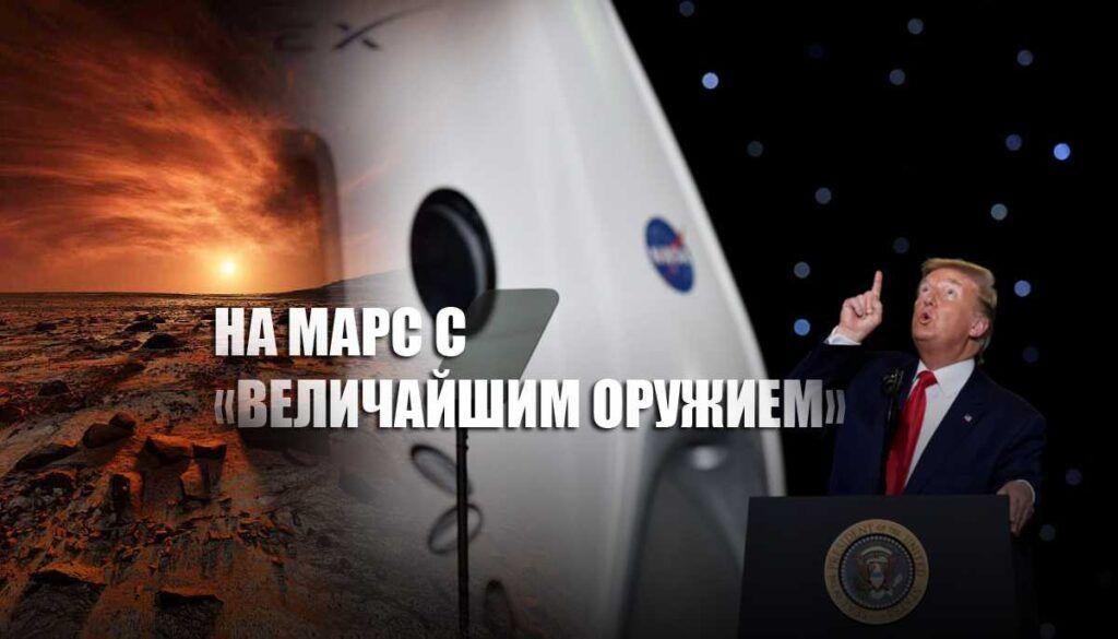 Трамп заявил скоро мы высадимся на Марс, и у нас будут величайшие вооружения