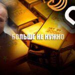 """Журналисты """"CCN"""" пояснили трюк России с остановкой скупки золота"""