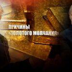 В GoldSeiten объяснили, почему Россия перестала покупать золото