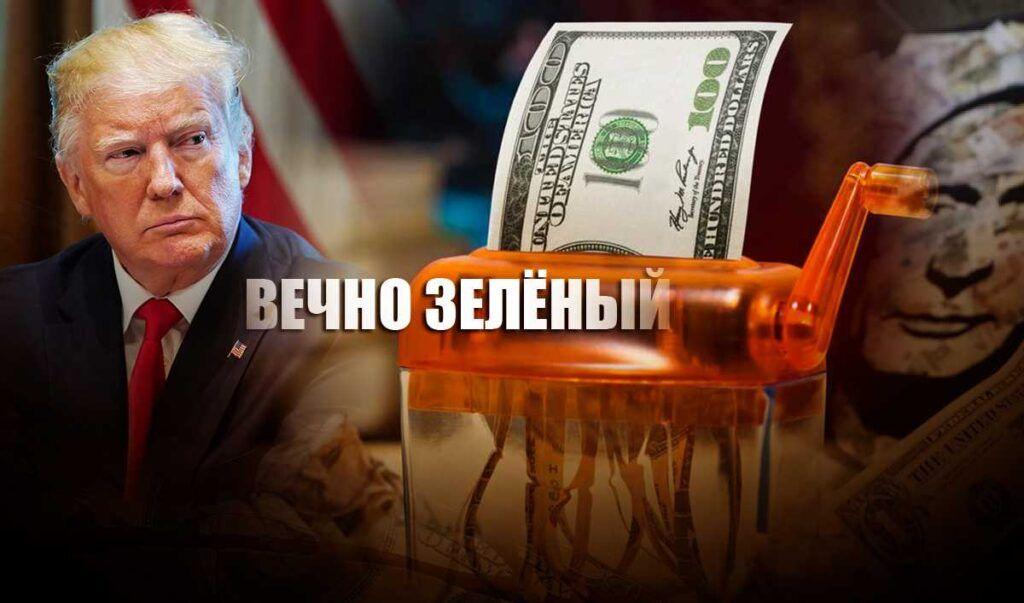 В СМИ предположили, к чему приведёт Россию отказ от доллара США