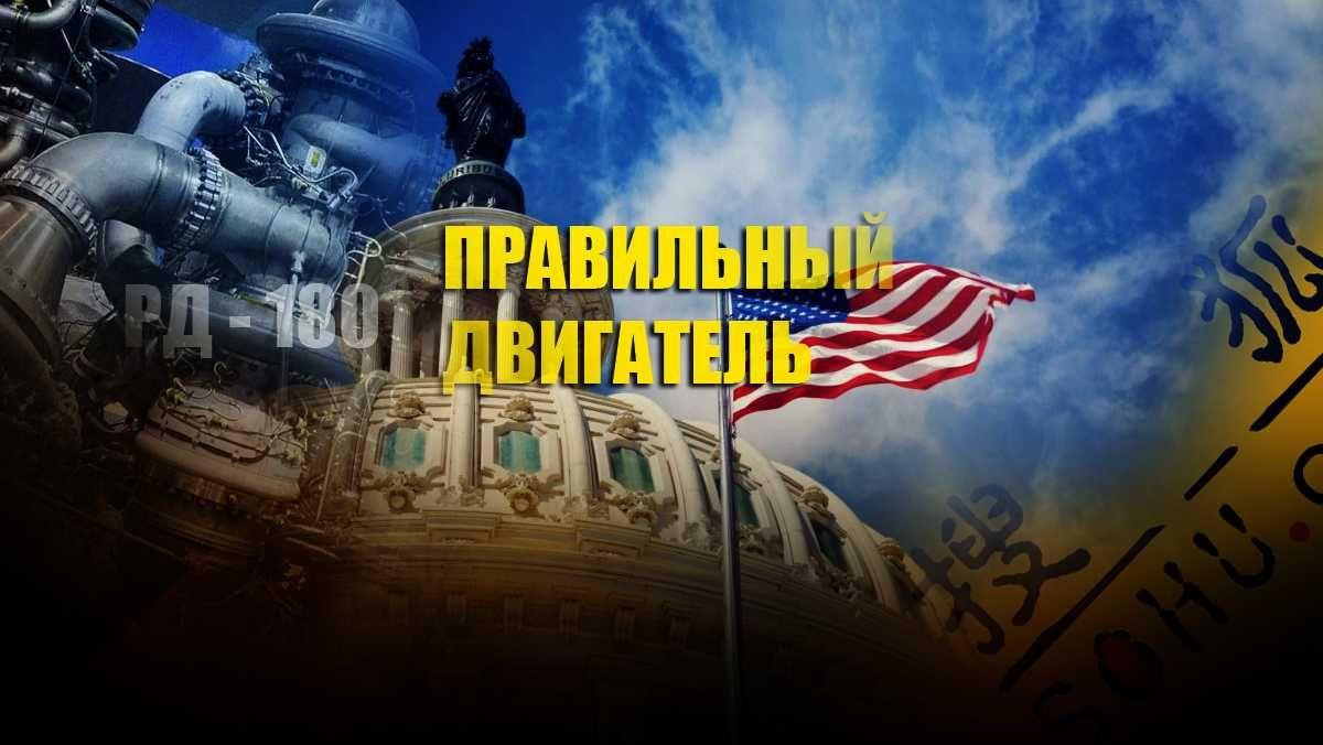В Sohu пояснили, почему США не хотят производить двигатели РД-180 на Украине