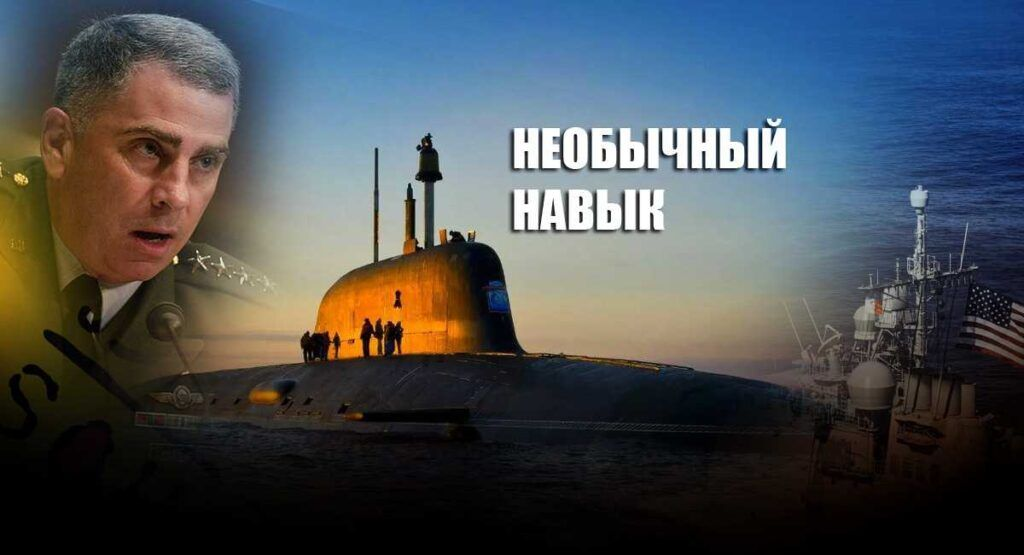 В Sohu рассказали об уникальном навыке российских подводных субмарин