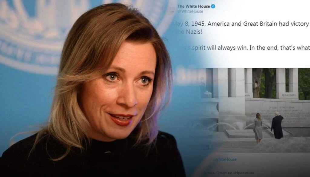 Захарова прокомментировала сообщение Белого дома о победе США над нацизмом