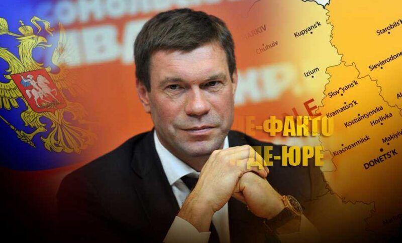 Царёв пояснил, почему Россия обязательно заберёт ДНР и ЛНР в свой состав