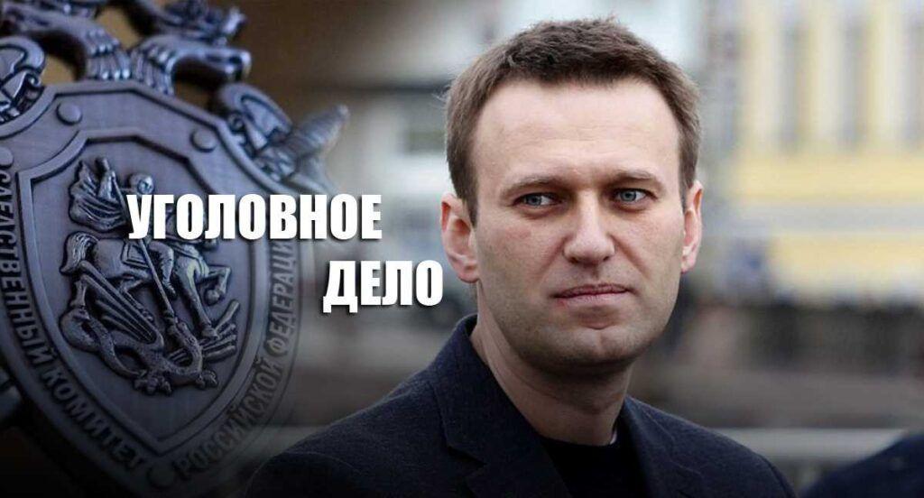 Депутат Марченко заявил о поддержке решения СК о возбуждении дела против Навального