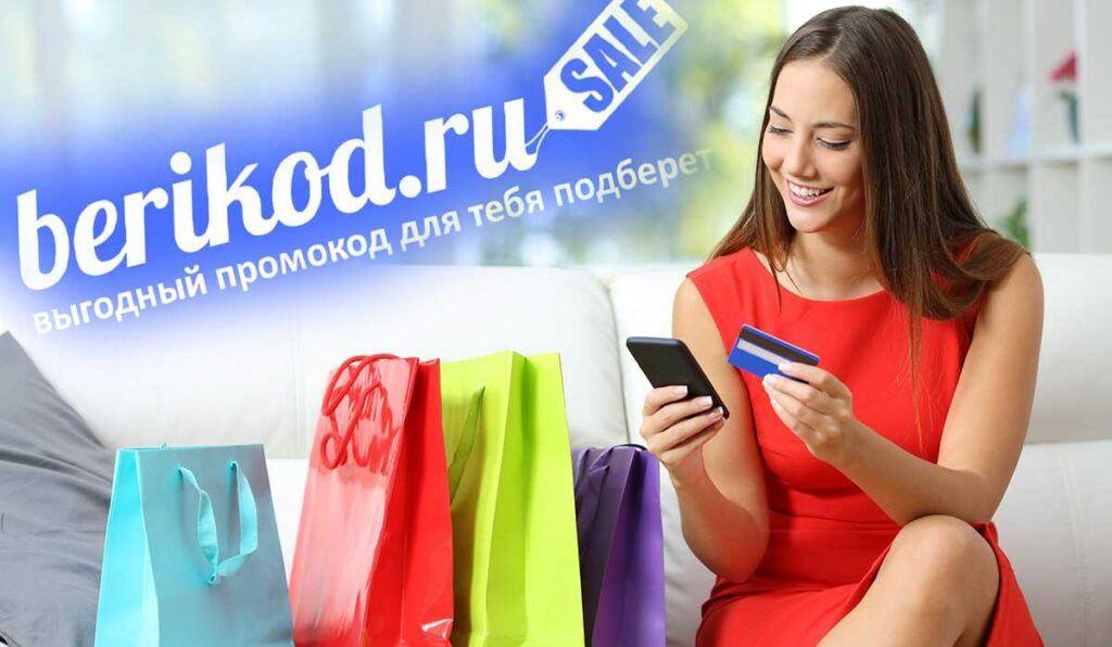 Использование промокода при совершении онлайн-покупки